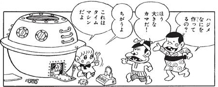 Image result for はじめちゃん 天才バカボン
